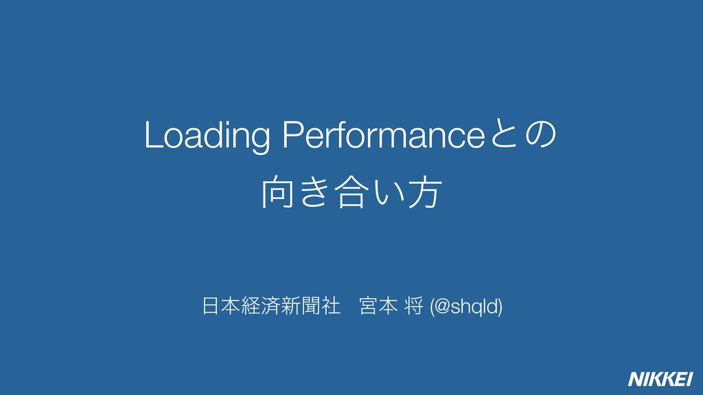 Loading Performanceͱͷ ͖߹͍ํ ຊܦࡁ৽ฉࣾ ٶຊ ক (@shq...