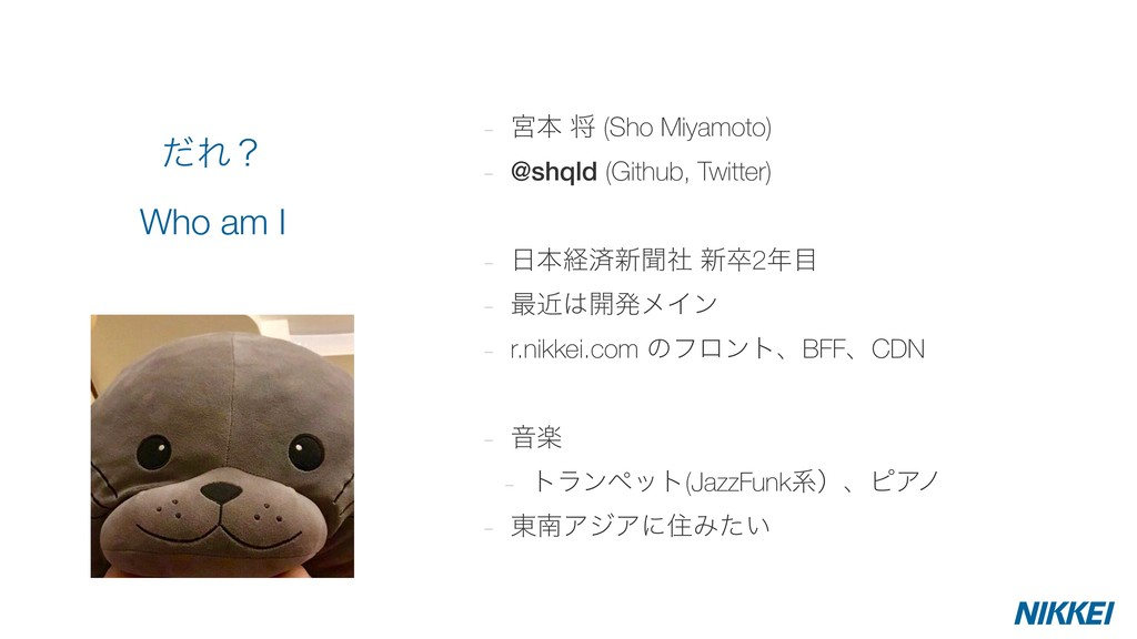 - ٶຊ ক (Sho Miyamoto) - @shqld (Github, Twitter...