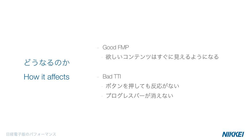 - Good FMP - ཉ͍͠ίϯςϯπ͙͢ʹݟ͑ΔΑ͏ʹͳΔ - Bad TTI - Ϙ...