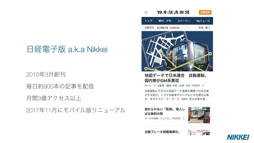 ܦిࢠ൛ a.k.a Nikkei 20103݄ץ ຖ900ຊͷهΛ৴ ݄ؒ3ԯ...