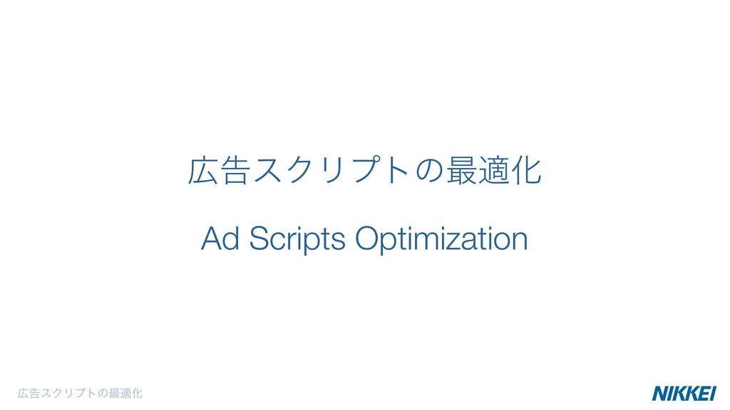 ࠂεΫϦϓτͷ࠷దԽ Ad Scripts Optimization ࠂεΫϦϓτͷ࠷దԽ