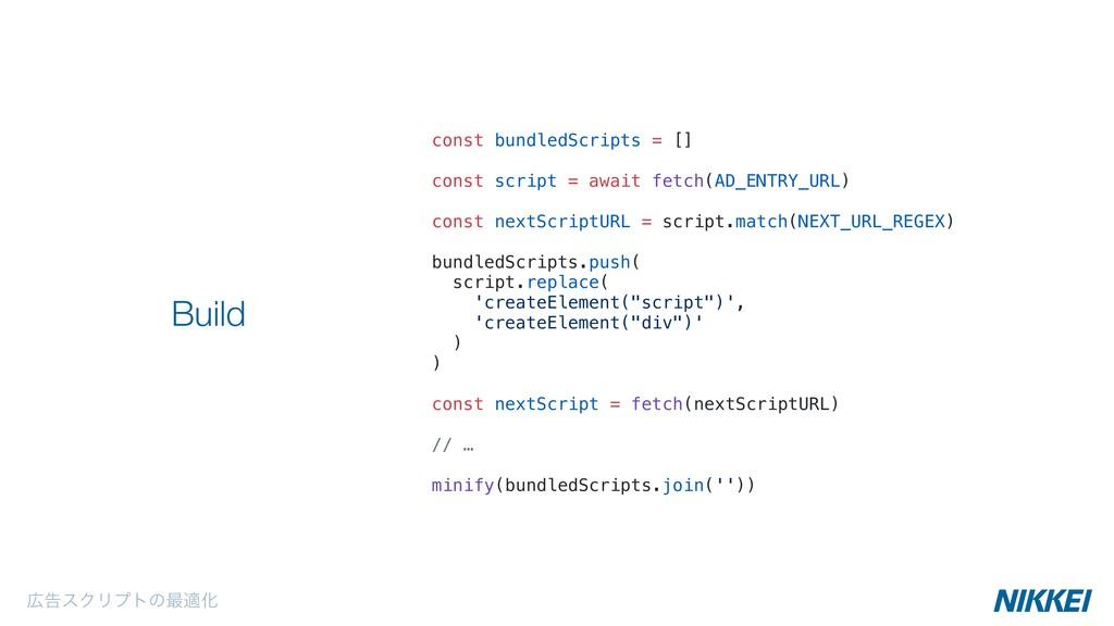 const bundledScripts = [] const script = await ...