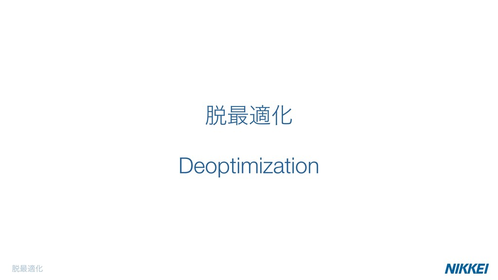 ୤࠷దԽ