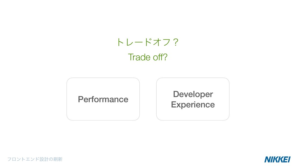 ϑϩϯτΤϯυઃܭͷ࡮৽ Developer