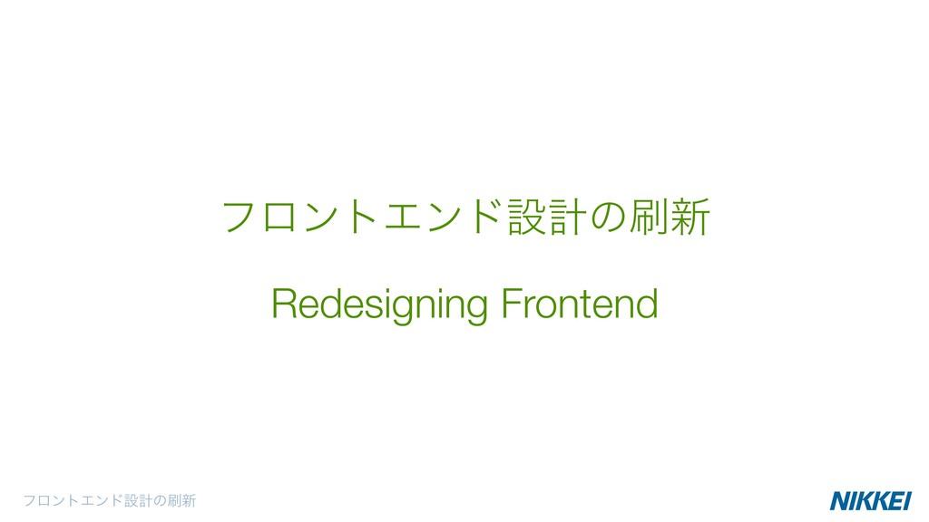 ϑϩϯτΤϯυઃܭͷ৽ Redesigning Frontend ϑϩϯτΤϯυઃܭͷ৽