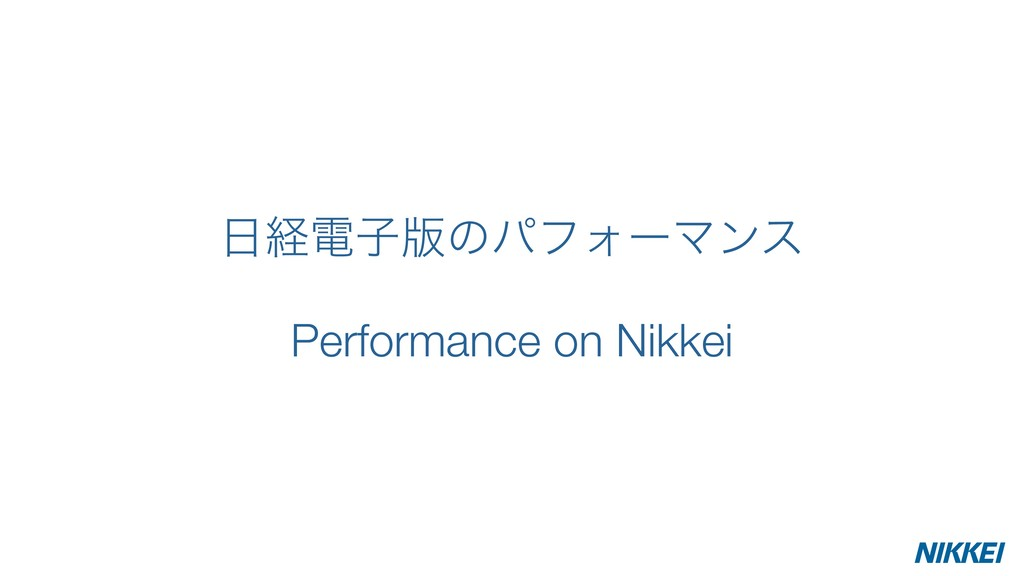 ೔ܦిࢠ൛ͷύϑΥʔϚϯε
