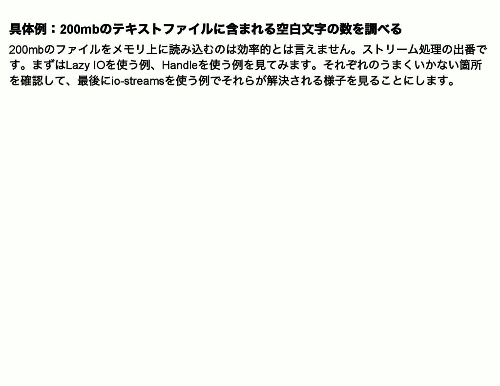 具体例:200mb のテキストファイルに含まれる空白文字の数を調べる 200mb のファイルを...