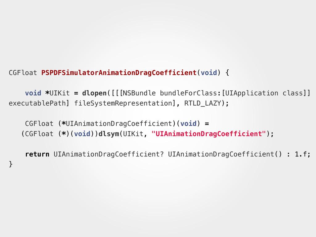 CGFloat PSPDFSimulatorAnimationDragCoefficient(...