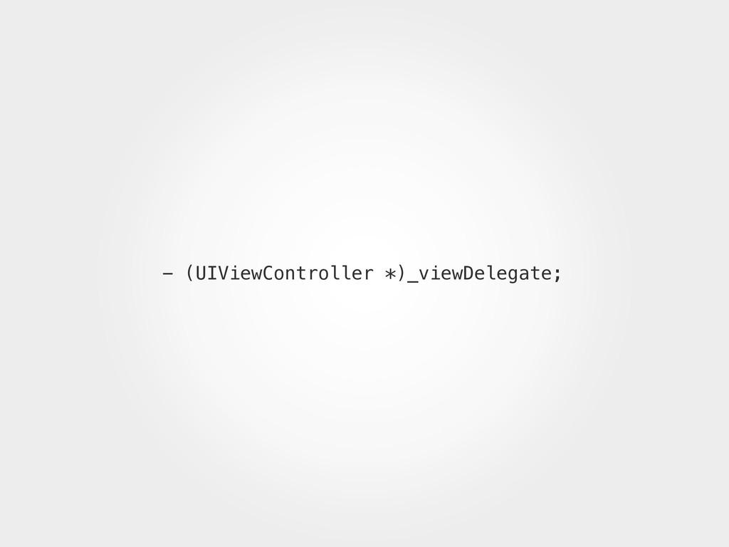 - (UIViewController *)_viewDelegate;