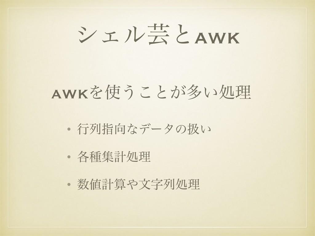 γΣϧܳͱawk • ߦྻࢦͳσʔλͷѻ͍ • ֤छूܭॲཧ • ܭจྻॲཧ AW...