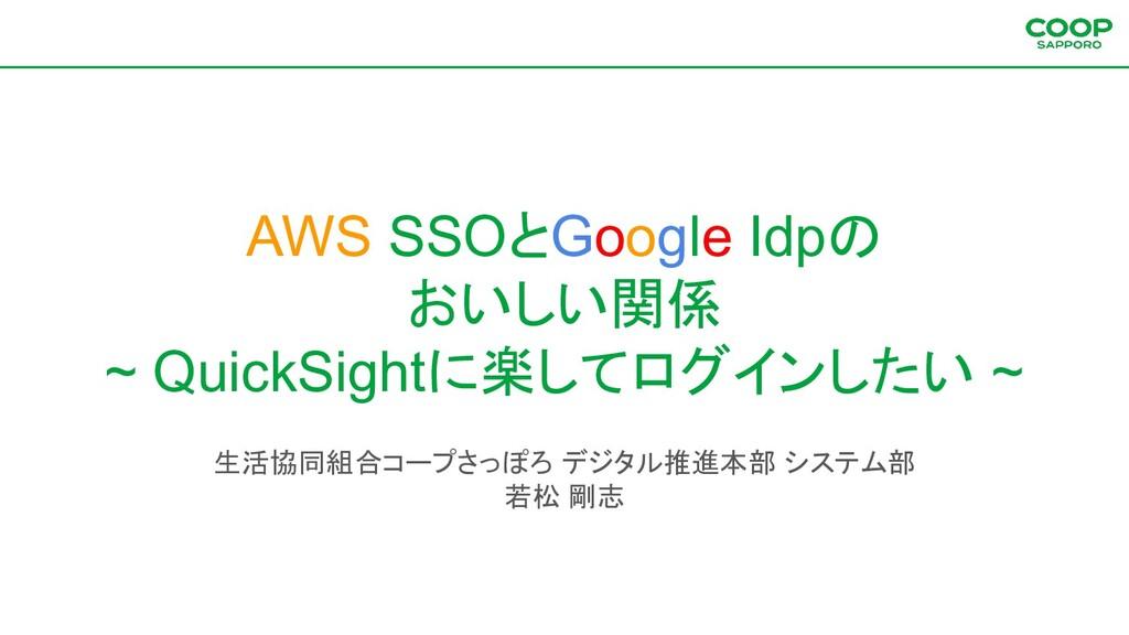 AWS SSOとGoogle Idpの おいしい関係 ~ QuickSightに楽してログイン...