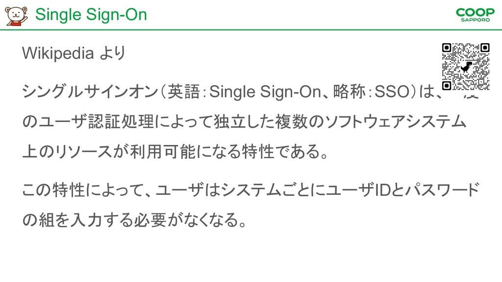 Single Sign-On Wikipedia より シングルサインオン(英語:Single...