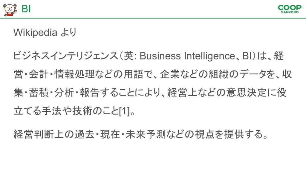 BI Wikipedia より ビジネスインテリジェンス(英: Business Intell...