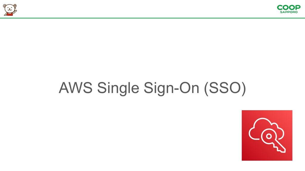 AWS Single Sign-On (SSO)