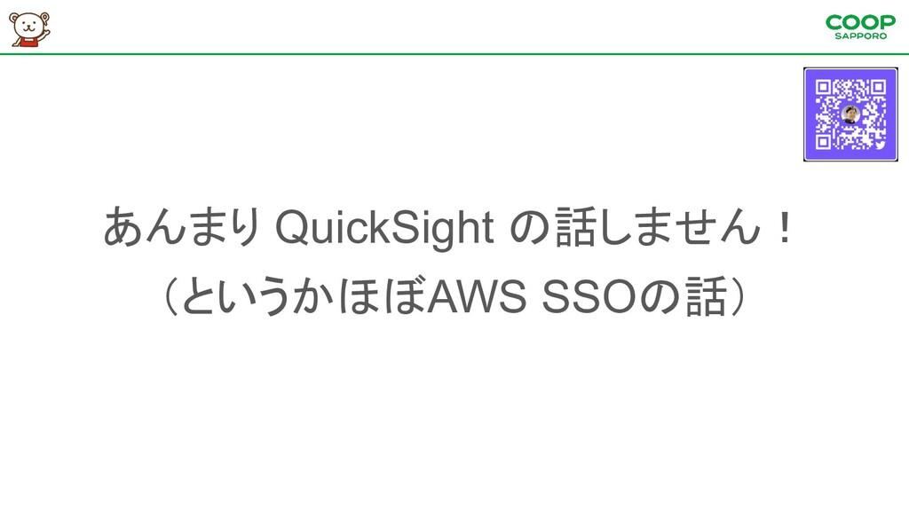 あんまり QuickSight の話しません! (というかほぼAWS SSOの話)