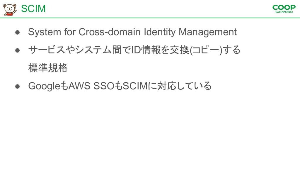SCIM ● System for Cross-domain Identity Managem...