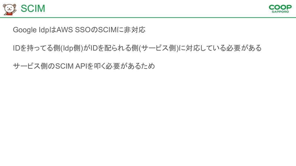 SCIM Google IdpはAWS SSOのSCIMに非対応 IDを持ってる側(Idp側)...