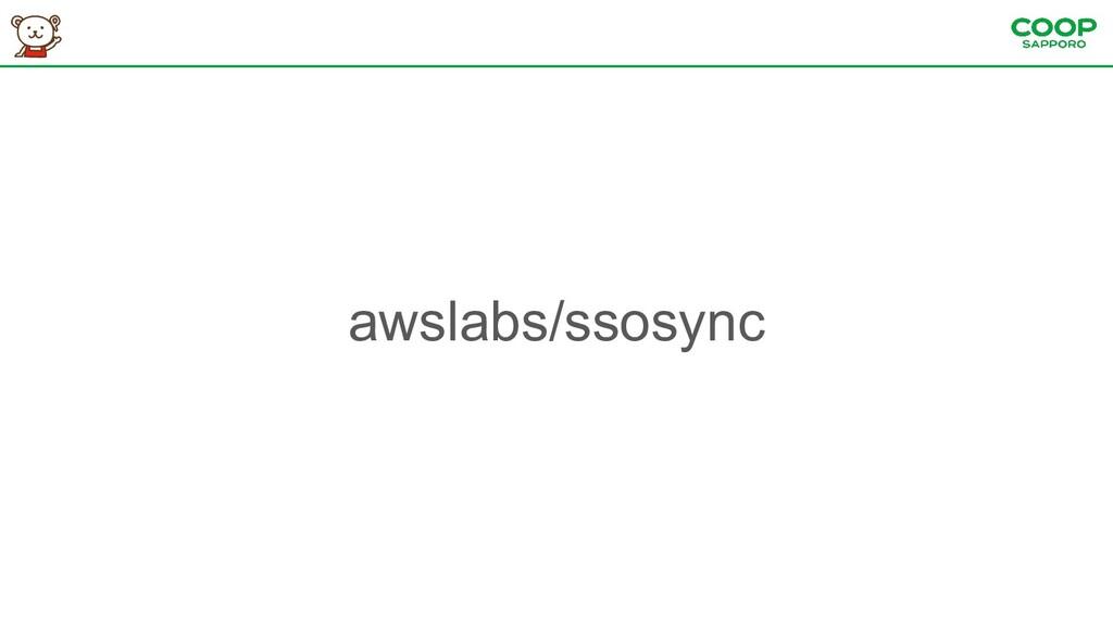 awslabs/ssosync