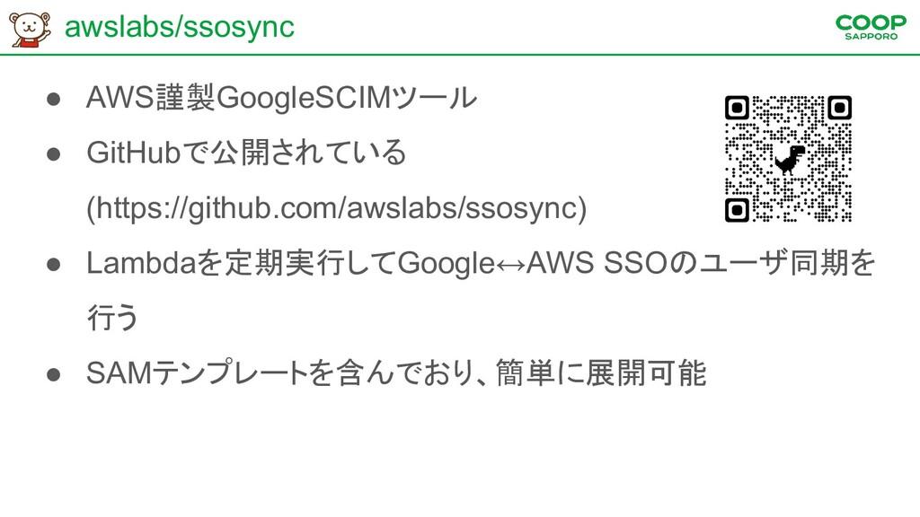 awslabs/ssosync ● AWS謹製GoogleSCIMツール ● GitHubで公...