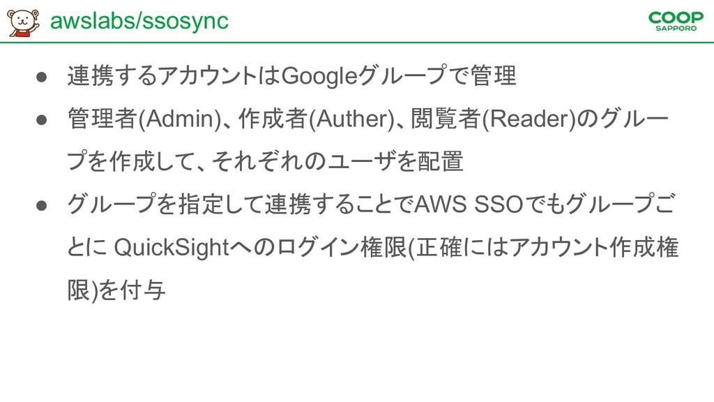 awslabs/ssosync ● 連携するアカウントはGoogleグループで管理 ● 管理者...