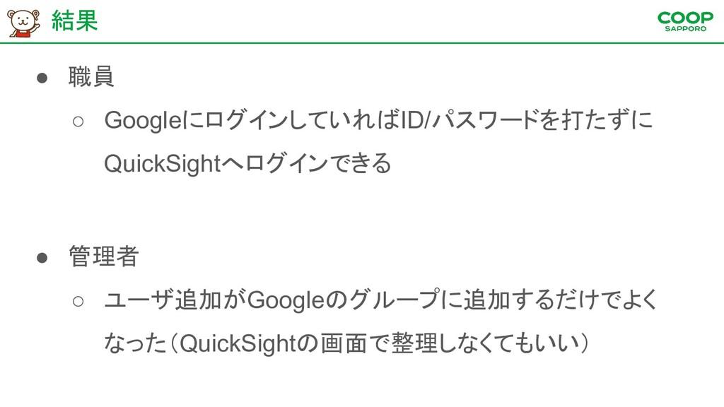 結果 ● 職員 ○ GoogleにログインしていればID/パスワードを打たずに QuickSi...