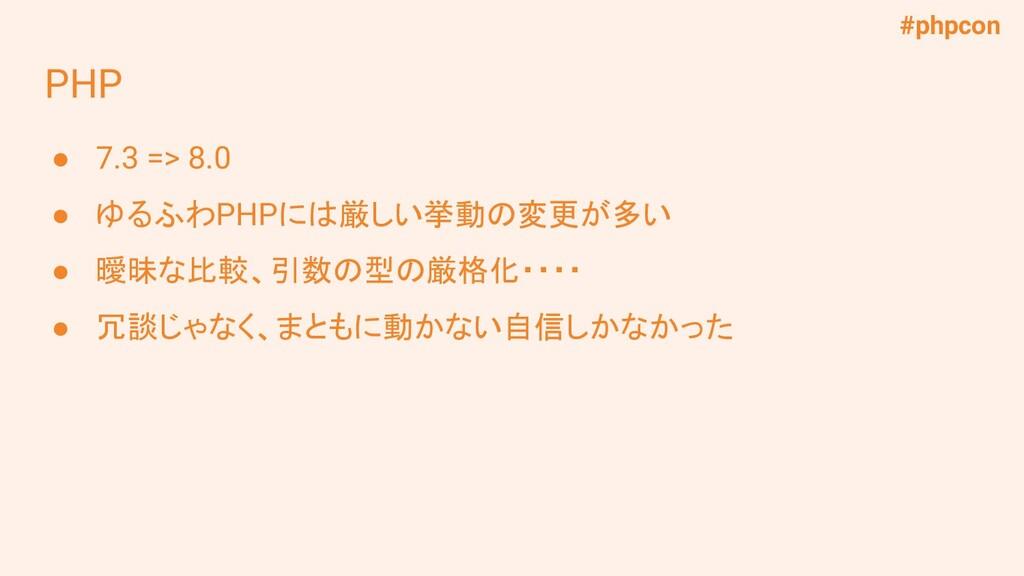 #phpcon PHP ● 7.3 => 8.0 ● ゆるふわPHPには厳しい挙動の変更が多い...