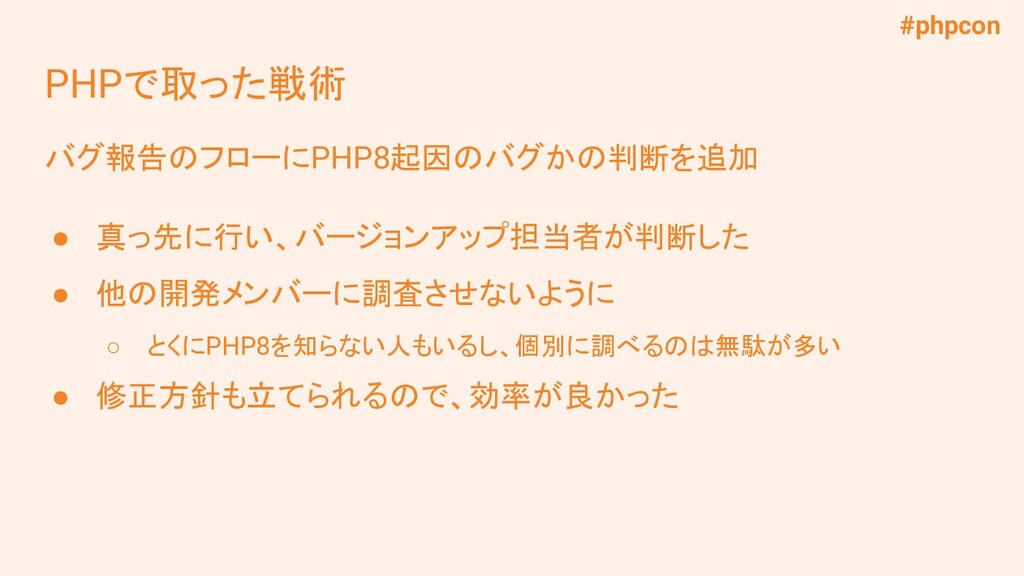 #phpcon PHPで取った戦術 バグ報告のフローにPHP8起因のバグかの判断を追加 ● 真...