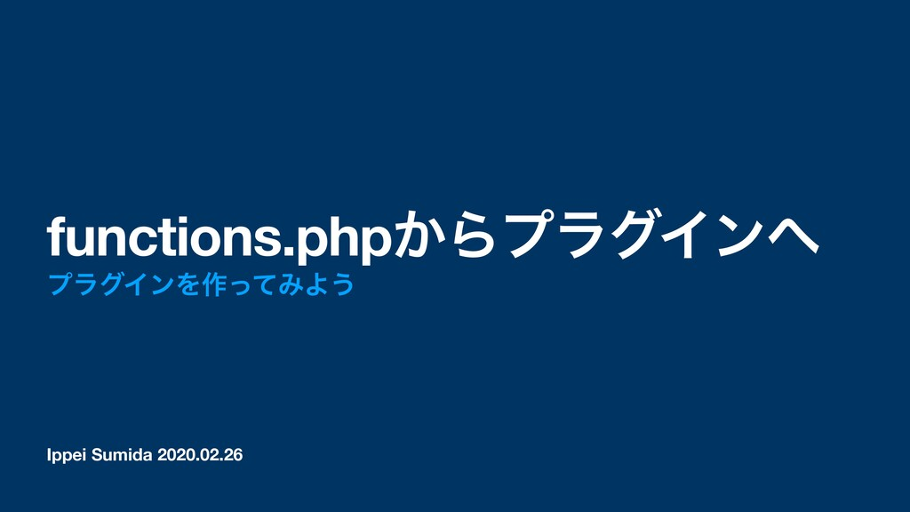 Ippei Sumida 2020.02.26 functions.php͔ΒϓϥάΠϯ ϓ...