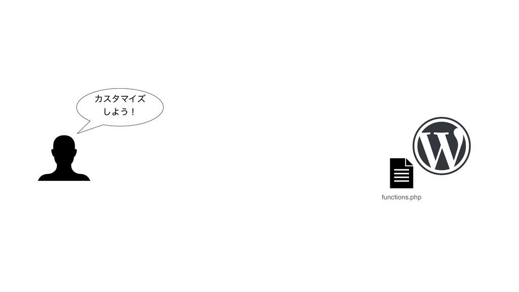 ΧελϚΠζ ͠Α͏ʂ functions.php