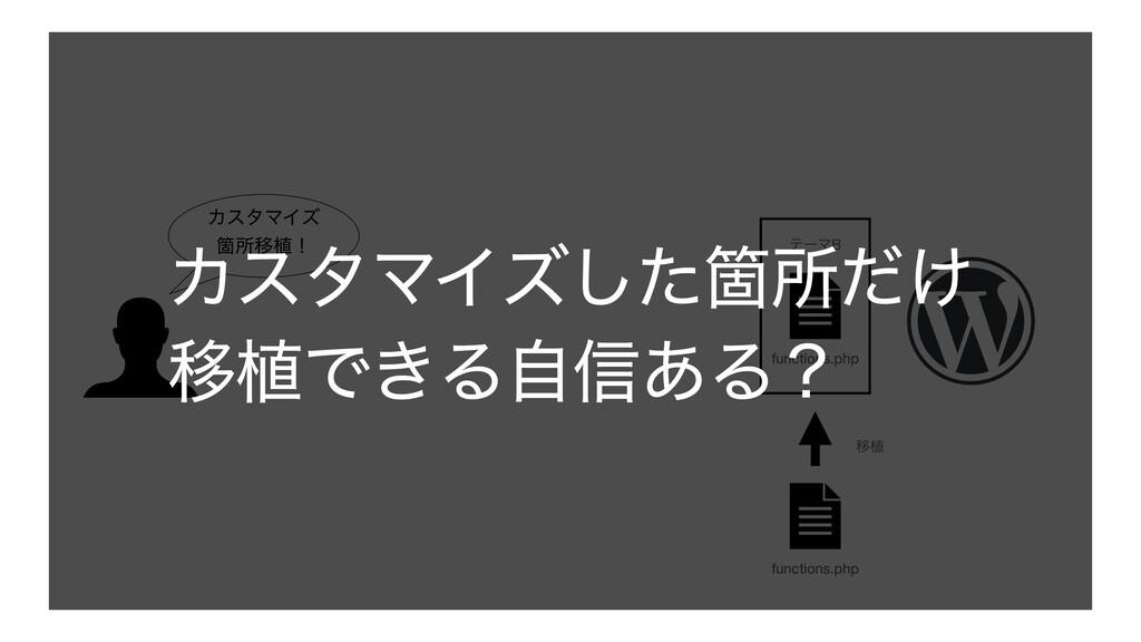 ΧελϚΠζ ՕॴҠ২ʂ functions.php ςʔϚB functions.php Ҡ...