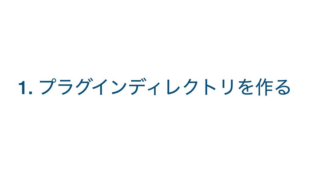 1. ϓϥάΠϯσΟϨΫτϦΛ࡞Δ