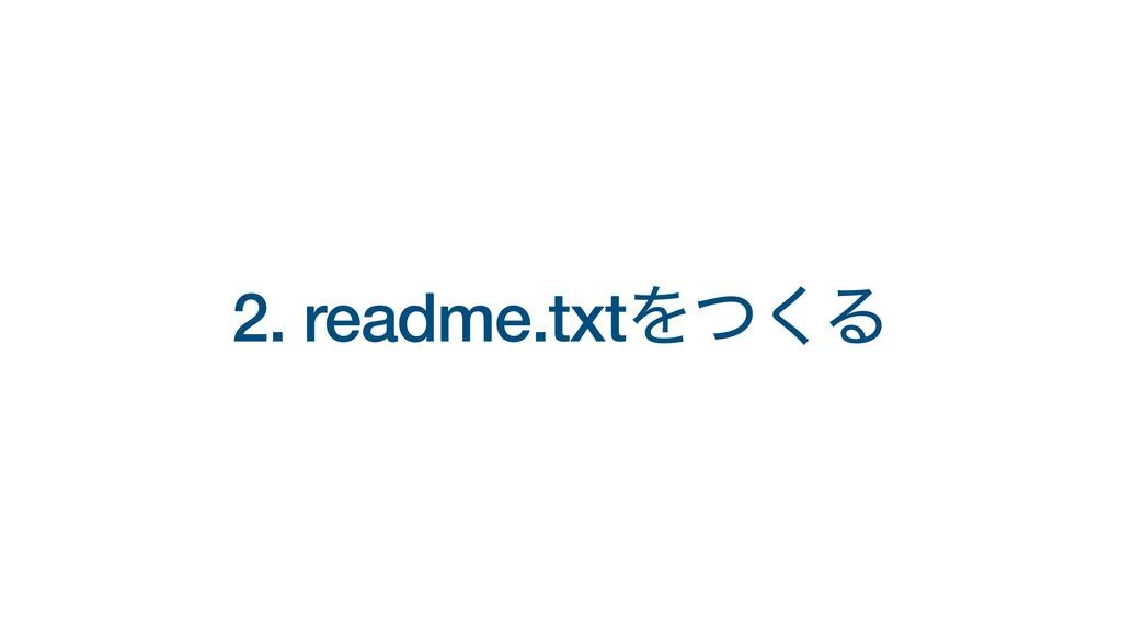 2. readme.txtΛͭ͘Δ