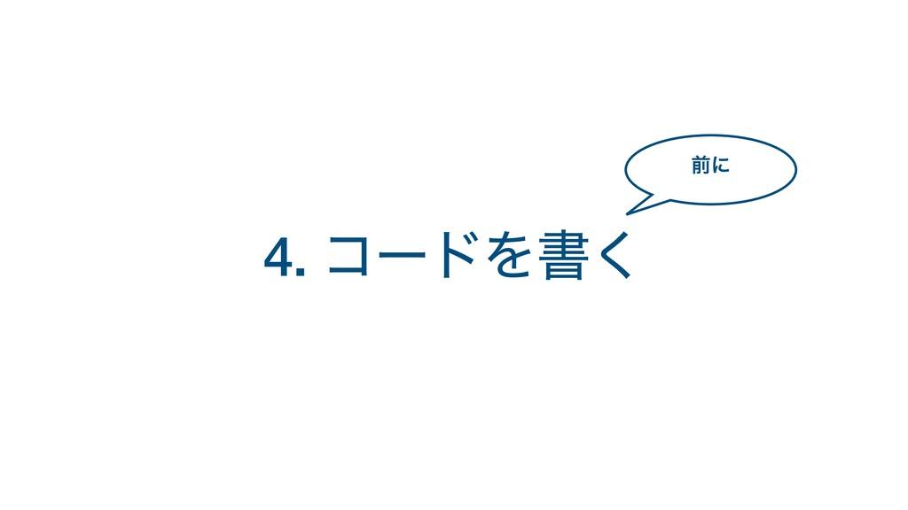 4. ίʔυΛॻ͘ લʹ