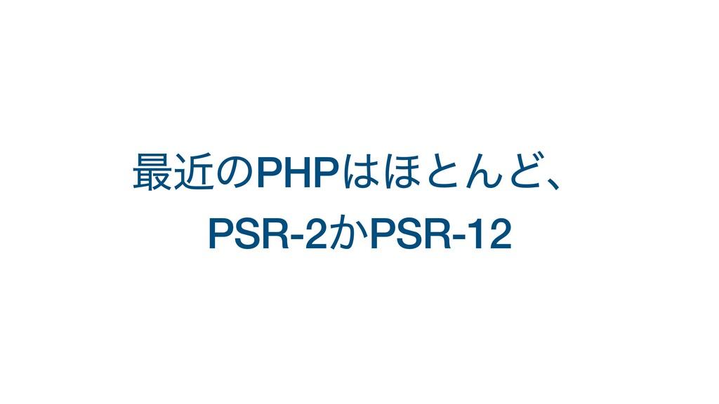 ࠷ۙͷPHP΄ͱΜͲɺ  PSR-2͔PSR-12