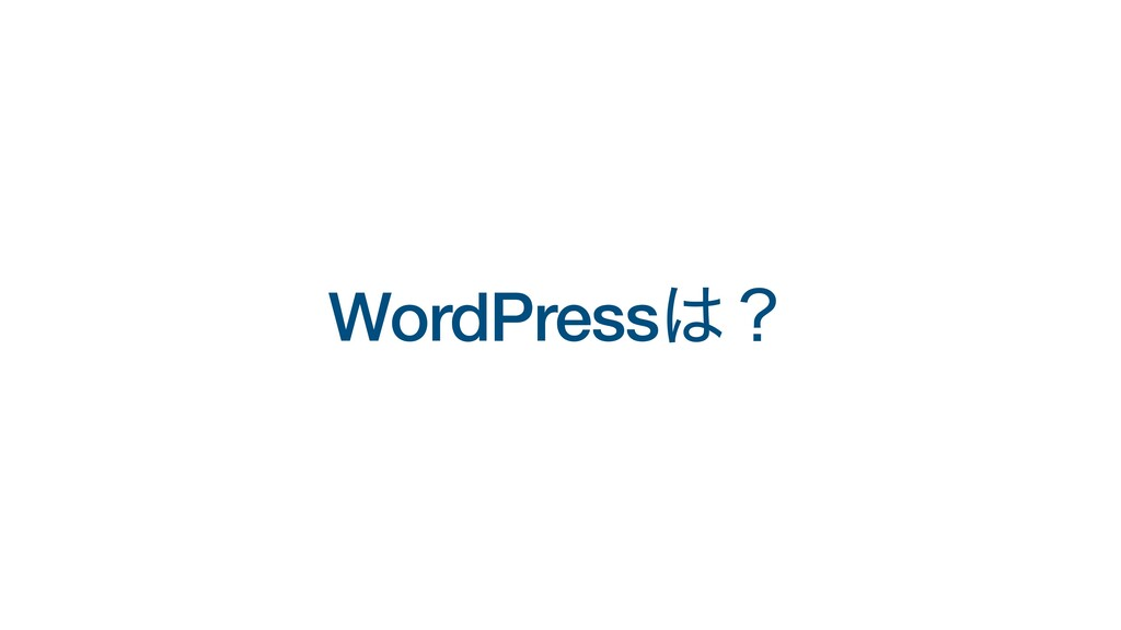 WordPress͸ʁ