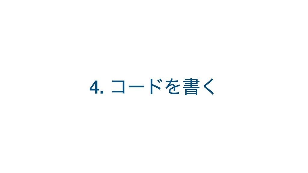 4. ίʔυΛॻ͘
