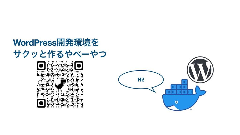 WordPress։ൃڥΛ αΫοͱ࡞Δʔͭ Hi!