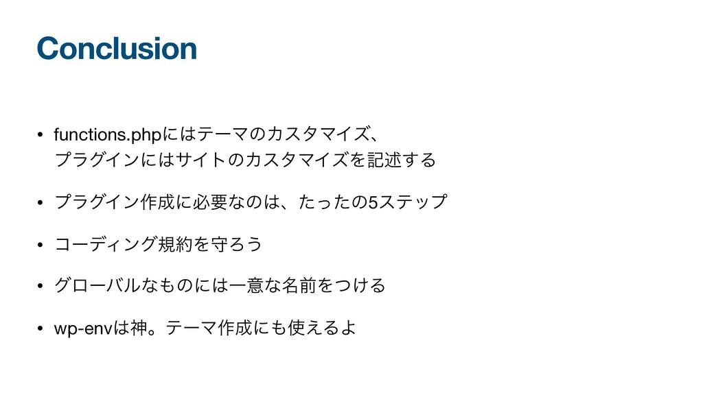 Conclusion • functions.phpʹςʔϚͷΧελϚΠζɺ ϓϥάΠϯʹ...