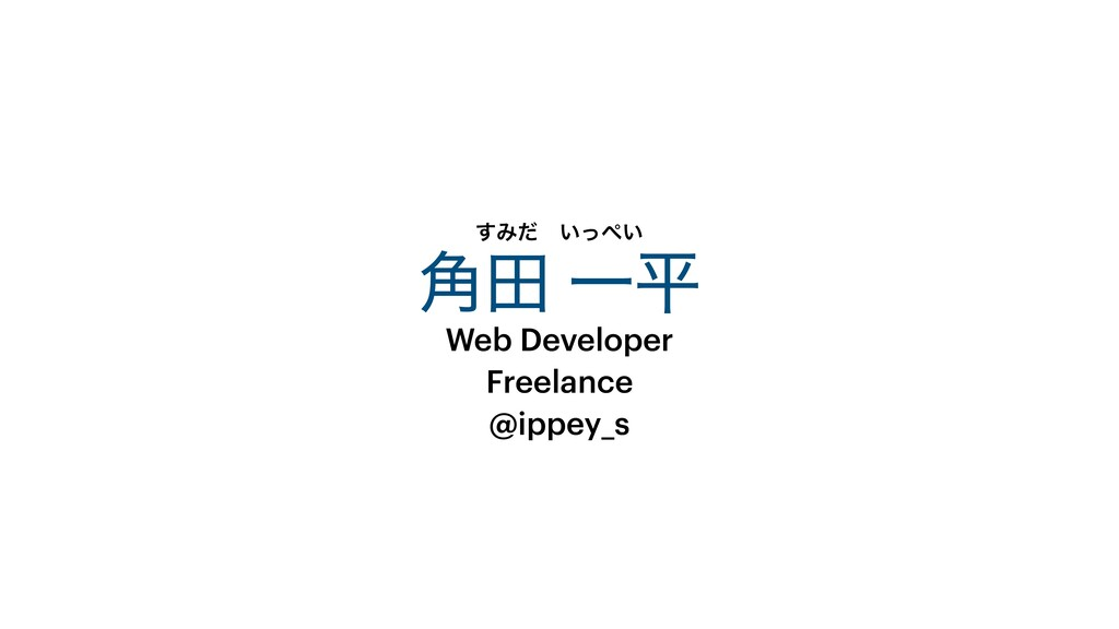 ֯ా Ұฏ Web Developer   Freelance   @ippey_s ͢Έͩɹ...