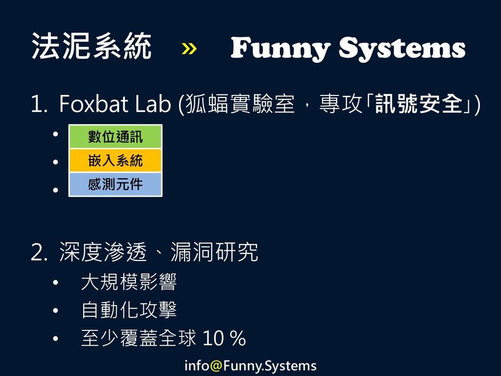 法泥系統 » Funny Systems 1. Foxbat Lab (狐蝠實驗室,專攻「訊號...