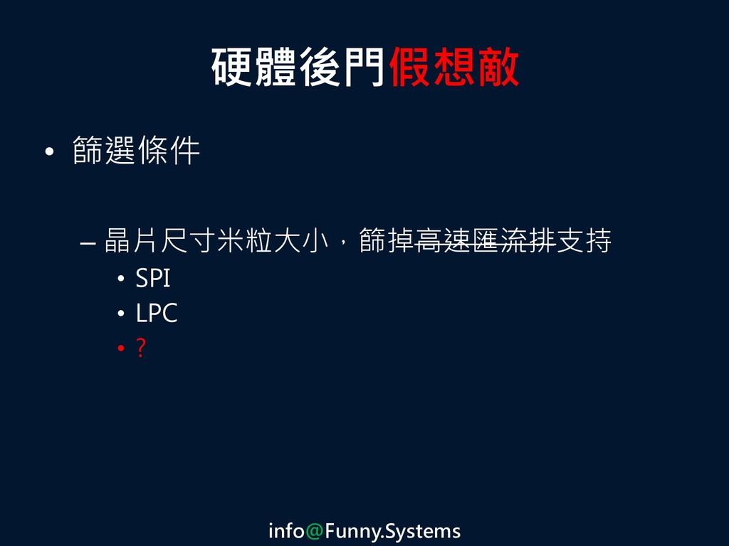 硬體後門假想敵 • 篩選條件 – 晶片尺寸米粒大小,篩掉高速匯流排支持 • SPI • LPC...