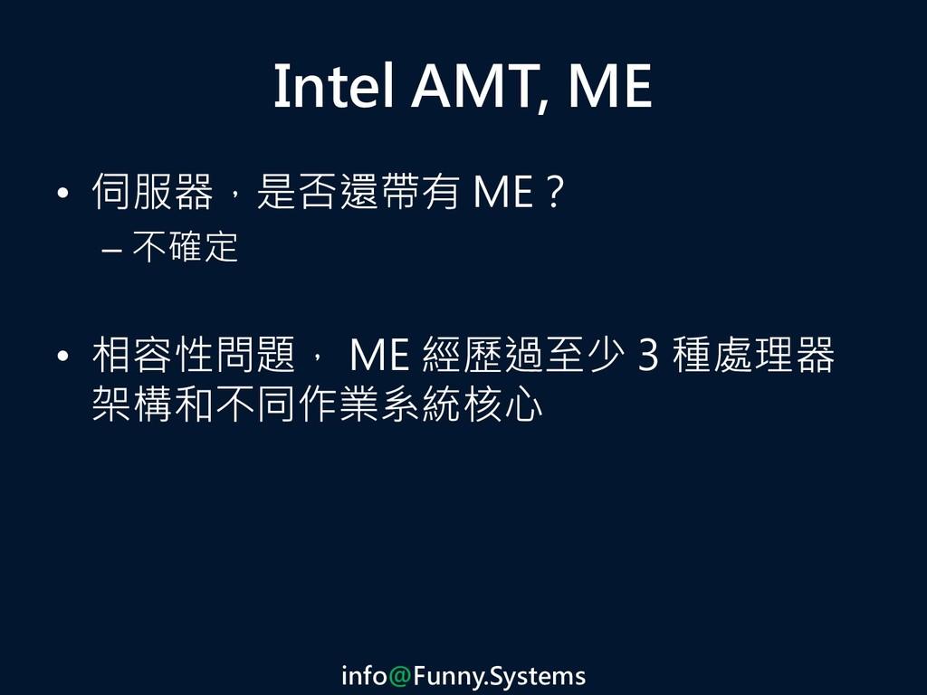 Intel AMT, ME • 伺服器,是否還帶有 ME? – 不確定 • 相容性問題, ME...