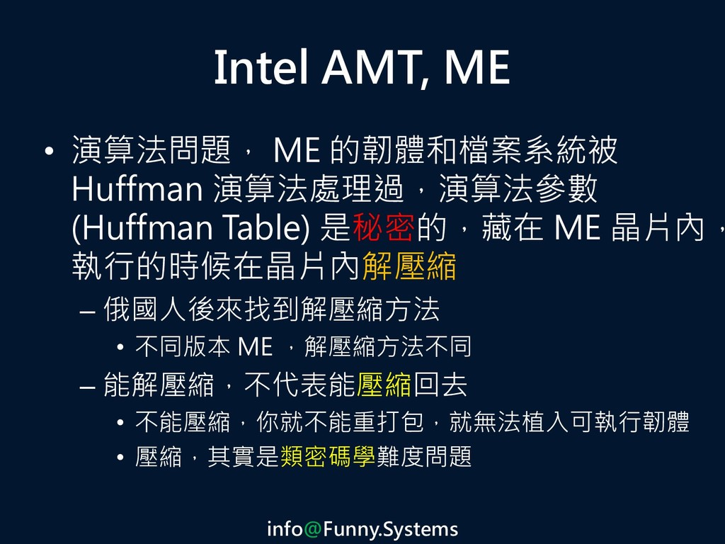 Intel AMT, ME • 演算法問題, ME 的韌體和檔案系統被 Huffman 演算法...
