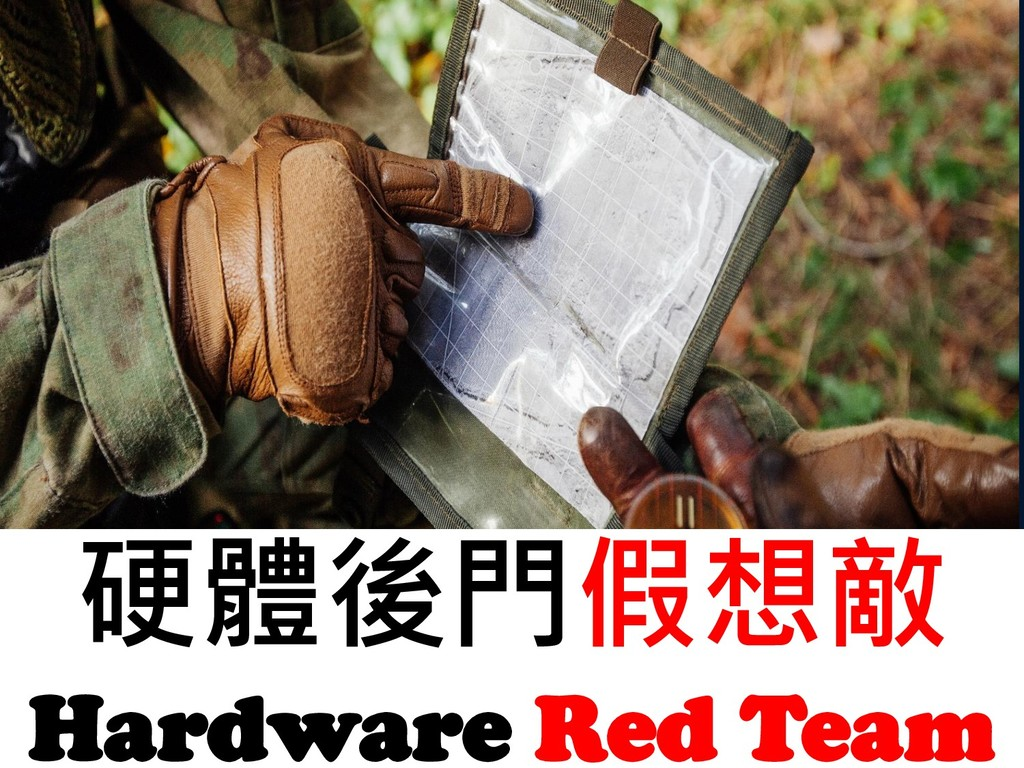 硬體後門假想敵 Hardware Red Team