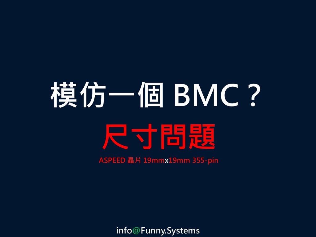 模仿一個 BMC? 尺寸問題 ASPEED 晶片 19mmx19mm 355-pin info...
