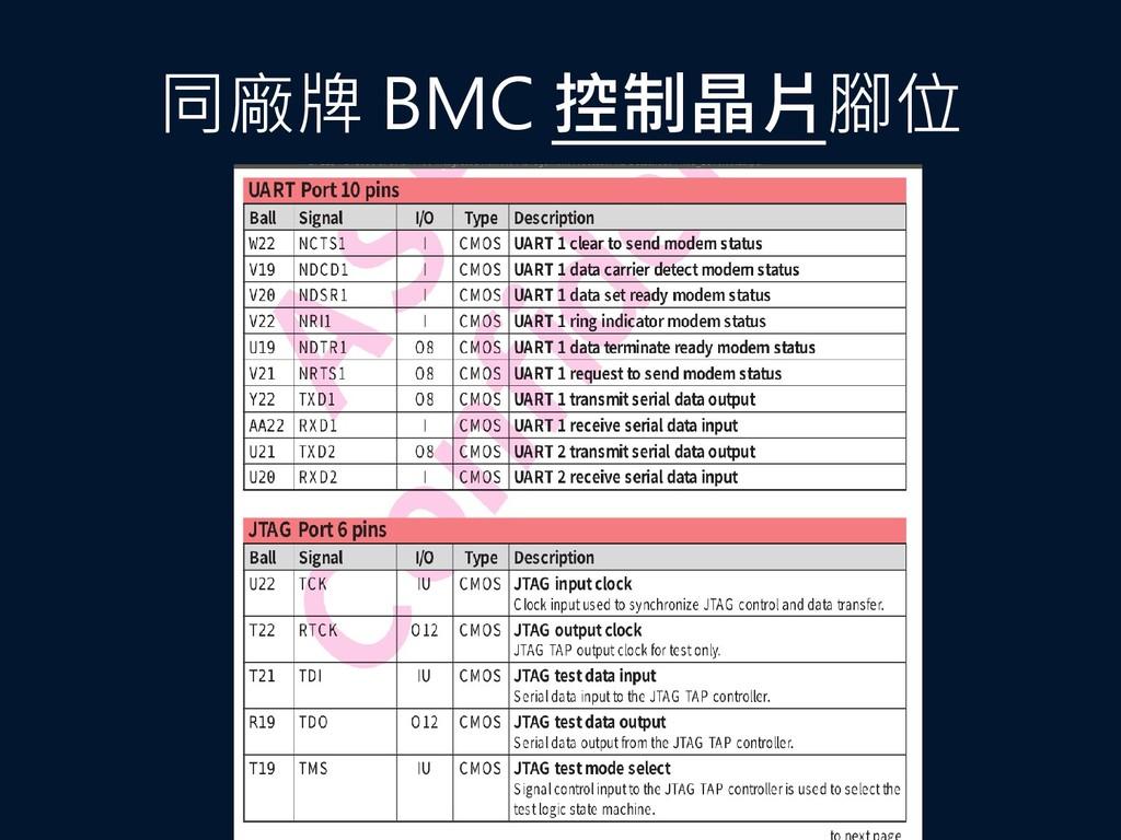 同廠牌 BMC 控制晶片腳位
