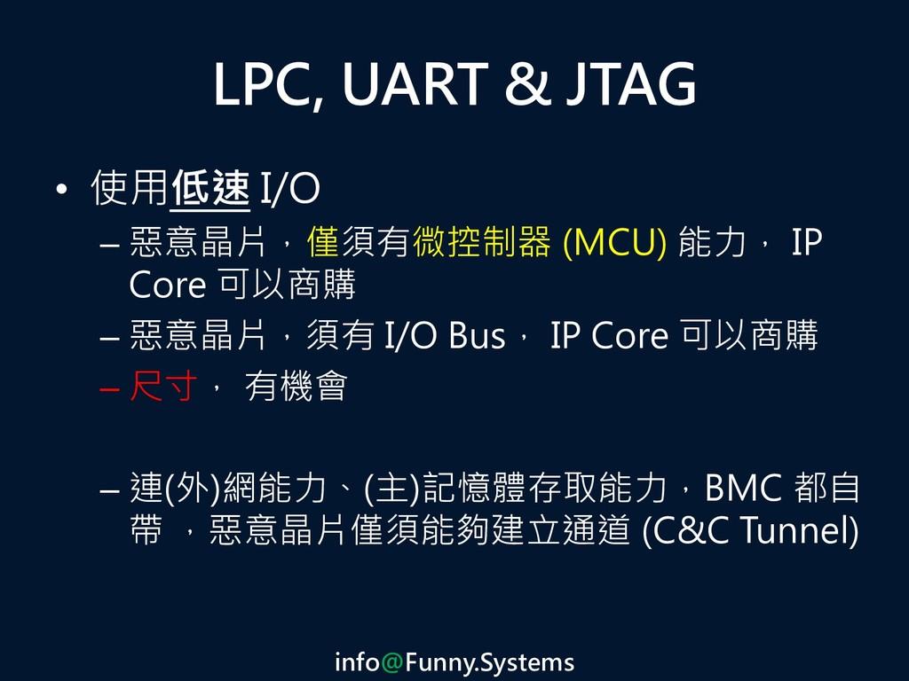 LPC, UART & JTAG • 使用低速 I/O – 惡意晶片,僅須有微控制器 (MCU...