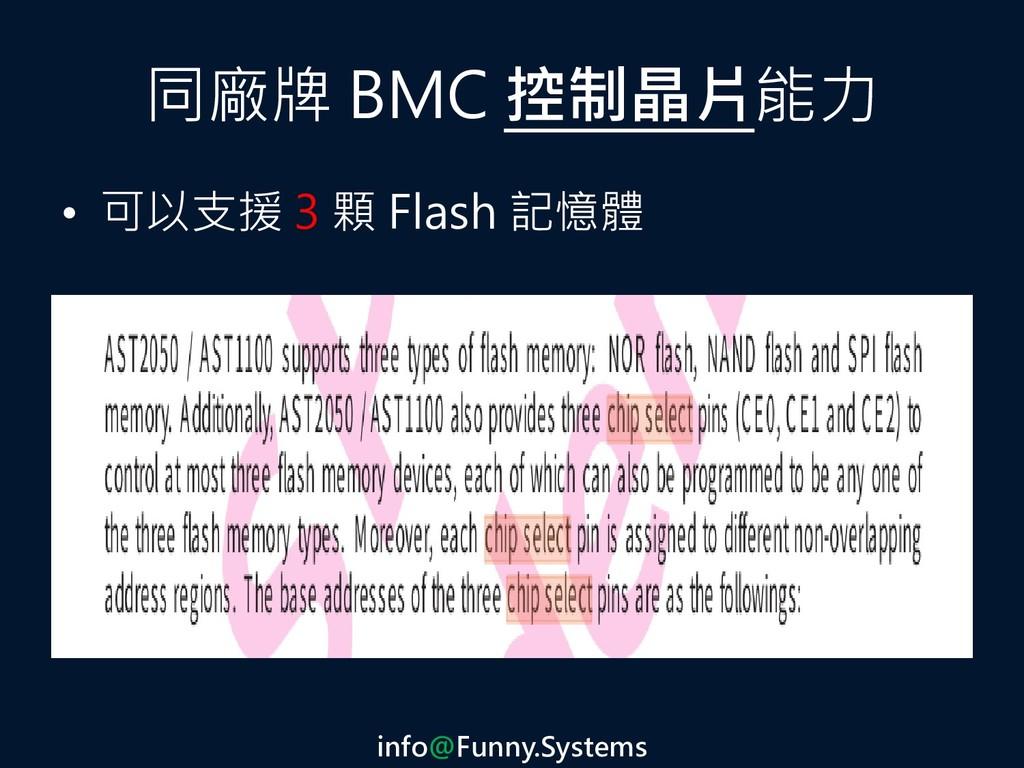 同廠牌 BMC 控制晶片能力 • 可以支援 3 顆 Flash 記憶體 info@Funny....