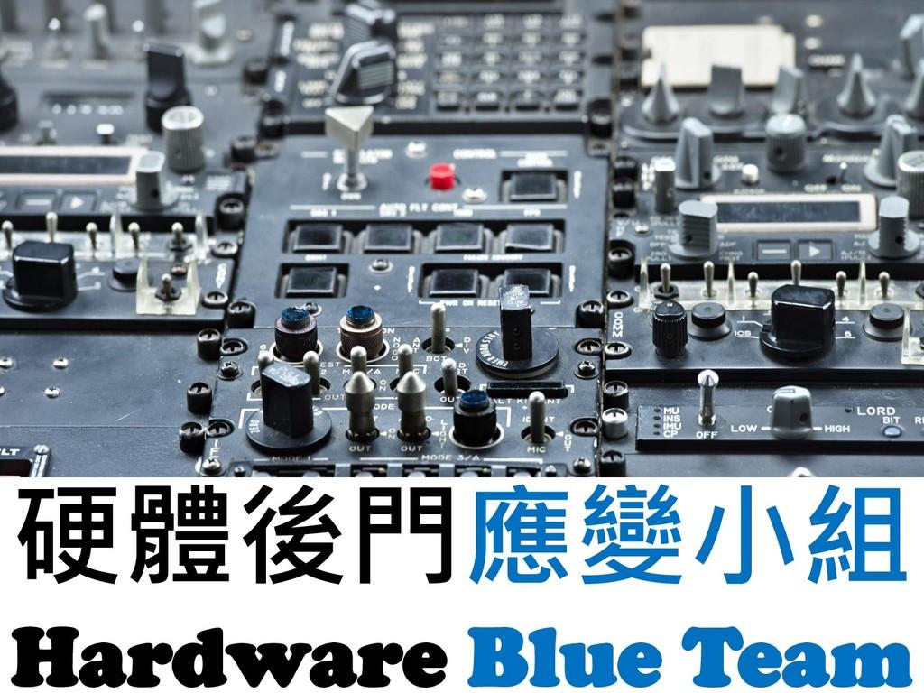 硬體後門應變小組 Hardware Blue Team