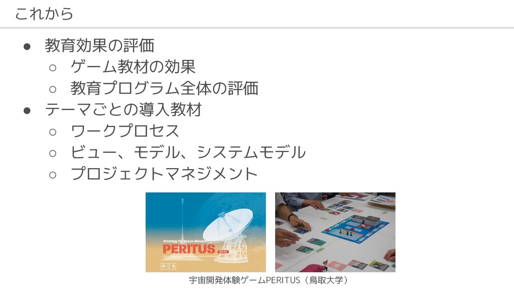Copyright levii Inc. All rights reserved. これから ...